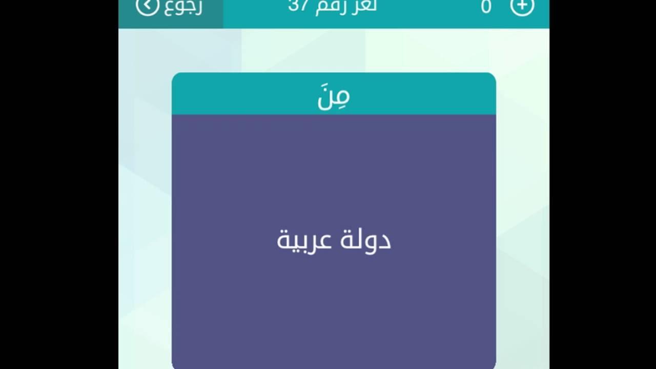 دولة عربية 8 حروف لعبة الكلمات المتقاطعة وصلة