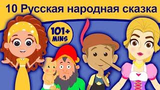 10 Русская народная сказка   сказки на ночь   русские мультфильмы   сказки   мультфильмы