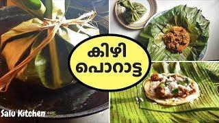 കിഴി പൊറാട്ട | Kizhi Porotta | Salu Kitchen Traditional Kerala Special