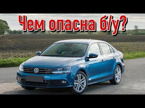 Volkswagen Jetta 6 проблемы | Надежность Фольксваген Джетта VI с пробегом