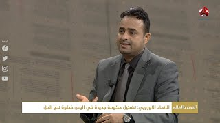 عبدالسلام محمد: مايحدث ماهو الا تسويق لدبلوماسية التحالف العربي
