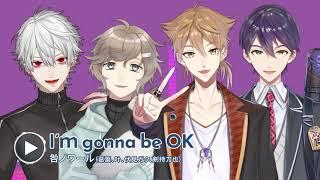11/27リリース!CD「にじさんじMusic MIX UP!!」より【I'm gonna be OK】 by 咎ノワール(伏見ガク/剣持刀也/葛葉/叶)
