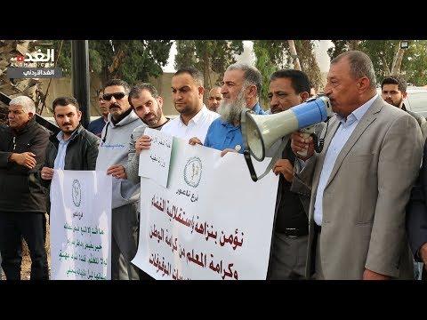 المعلمون يعتصمون تضامناً مع موقوفات بقضية فاجعة البحر الميت  - 14:54-2018 / 11 / 13