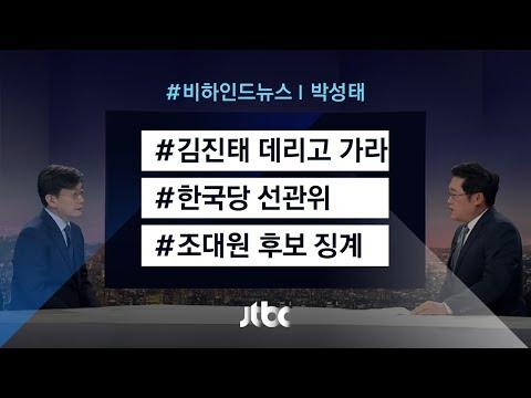 """[비하인드 뉴스] """"김진태 데리고 나가라"""" 조대원, 선관위에 징계"""