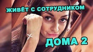 Кристина Дерябина живёт с сотрудником дома 2 !!! Последние новости за 13 марта из дома 2 (2016 год)