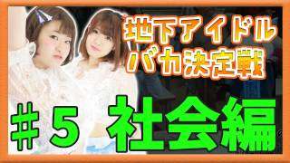 BLAZE LEGION オフィシャルYoutubeアカウント 【第1回地下アイドルバカ...