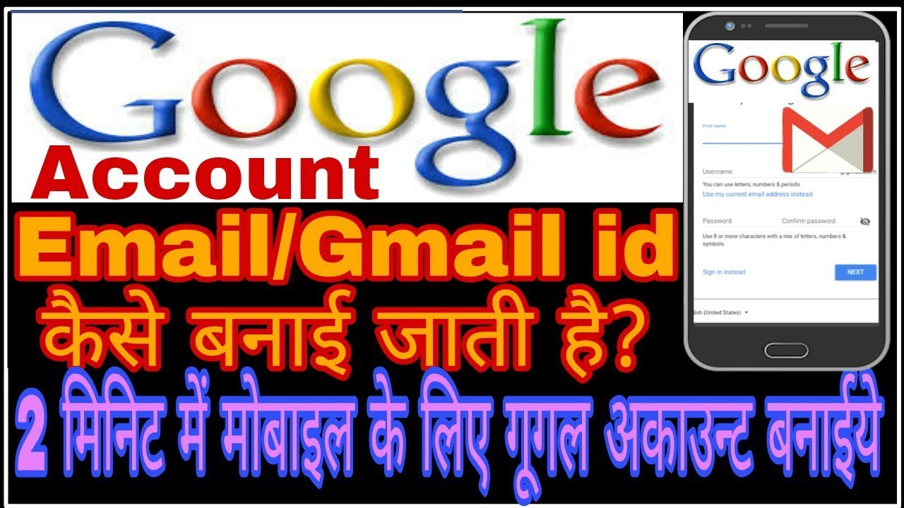ईमेल आईडी कैसे बनाते हैं ll गूगल अकाउंट कैसे बनाये ll email account kaise  banaye