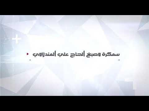 سمكرة وصبغ الحاج علي المندلاوي