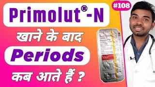 primolut n tablet khane ke kitne din baad period aata hai | प्रिमोलुत एन टेबलेट खाने के बाद