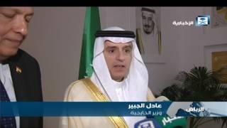 الجبير: المملكة ومصر يمثلان جناحي المنطقة العربية
