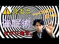 【催眠体験】画面越し!ヒプノディスクでかけます!