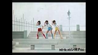 キャンディーズ出演の 旭化成「レオナ66」 CM音声です。 放送日: 1975年4月28日.