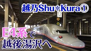 越乃Shu*Kuraに乗りに行く【上越新幹線 東京→越後湯沢】[Shu*Kura Part.1]