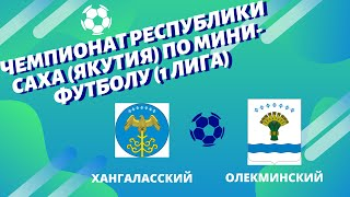 Хангаласский Олекминский Чемпионат РС Я 2020 г по мини футболу