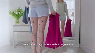 Венолайф - Джинсы или юбка? Теперь выбирать легко!