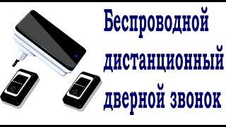 Беспроводной дистанционный дверной звонок(Ссылка на товар ..., 2016-04-24T07:14:06.000Z)