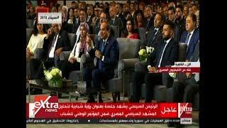 الآن| كلمة الرئيس السيسي بجلسة رؤية شبابية لتحليل المشهد السياسي المصري ضمن مؤتمر الشباب