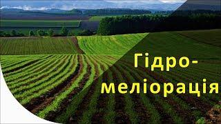 видео Мелиорация земель и почв, виды мелиорации, водная мелиорация