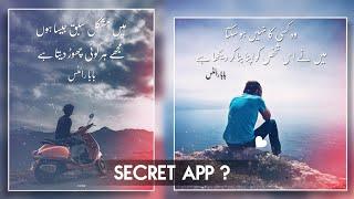 تصویروں پر شایری کیسے لکھیں - سیکریٹ ایپ میں Baba - بابا ایڈیٹ ایکس screenshot 2