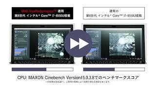 VAIO TruePerformance(TM) CPUベンチマーク比較① thumbnail