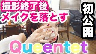 チケット申し込みについて Queentet Summer LIVE 2019 〜WANTED!girl or lady?〜 8/30(金) 愛知・日本特殊陶業市民会館フォレストホール チケット申し込み受付中 ...
