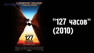 Киноляпы: фильм 127 часов(смотри описание)