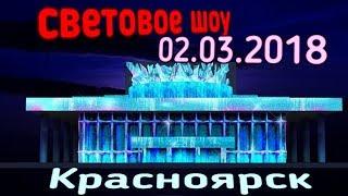 Театр оперы и балета  Световое шоу  Красноярск  02 03 2018