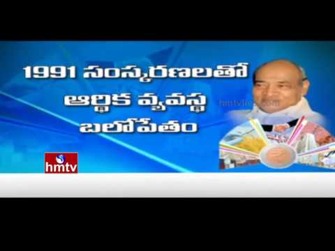 25 Years Of Economic Reforms | PV Narasimha Rao, The Man Of That Moment | HMTV