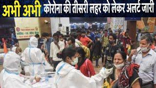 Breaking 2-4 हफ्तों में महाराष्ट्र में आ सकती है कोरोना की तीसरी लहर, स्वास्थ्य अधिकारी ने दिया जवाब