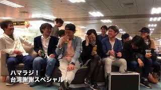 ゴツプロ!浜谷康幸MCのゆるゆるトークショー 「三の糸」台湾公演帰国の...