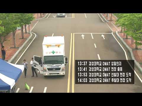 2018년 경남 불시출동 재난응급의료 대응훈련 1차 (진주)
