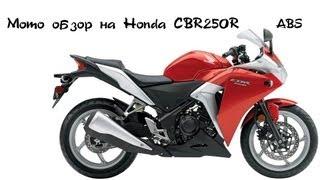 Мотообзор. Honda CBR250R(Мотообзор мотоцикла Honda CBR250R модель 2011 года. Мотоцикл Honda cbr250r 2011 года оснащен 249-кубовым одноцилиндровым..., 2013-07-30T19:31:24.000Z)