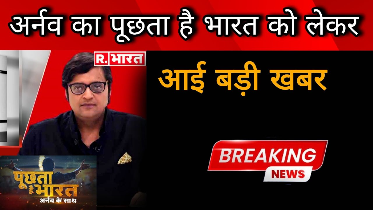 Arnab Goswami पूछता है भारत Big News ||