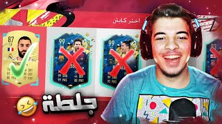 تحدي فوت درافت بدون تشكيلة الموسم ..! راح علينا لاعبين اساطير!! ..! فيفا 20 FIFA 20 I