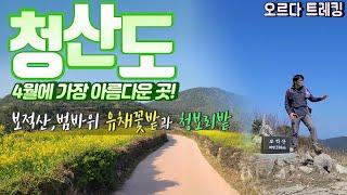 한국의 가장 아름다운 …
