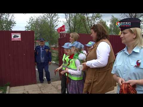 Акция «Георгиевская ленточка» в Киржаче