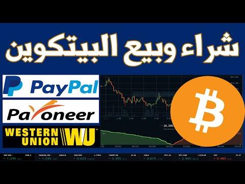 شراء وبيع العملات الرقمية عن طريق بايبال و بايونير ويسترنيون / تحويل الاموال في دول العربية