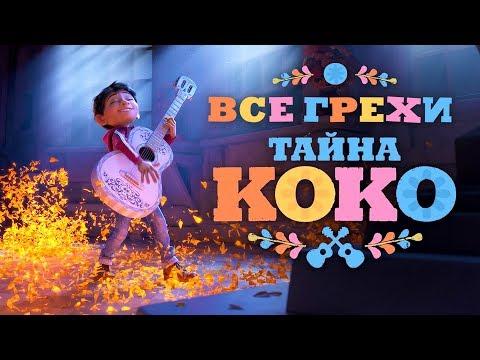 """Все  грехи и ляпы мультфильма """"Тайна Коко"""""""
