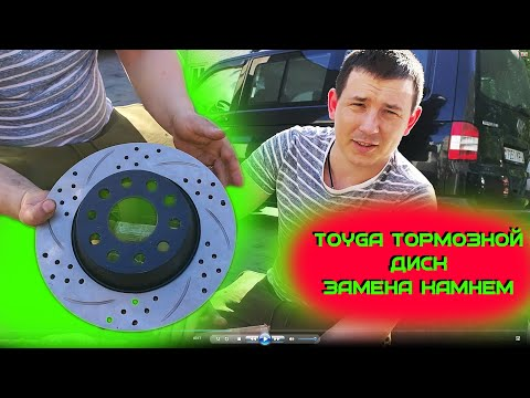 VLOG #6 Замена тормозных дисков на TIGUAN (задняя ось)