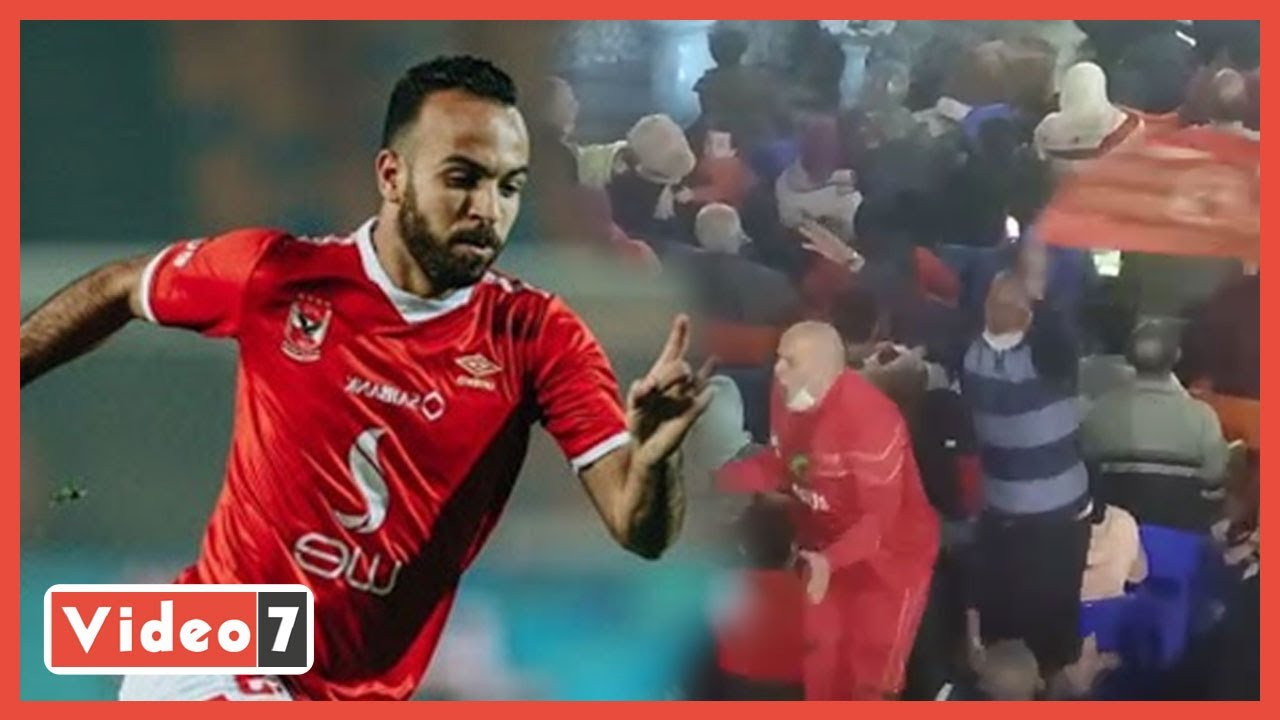 صورة فيديو : شاهد احتفال جماهير الأهلى بالهدف الثانى فى الزمالك