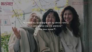 [홍보영상] 연극 스케치 영상
