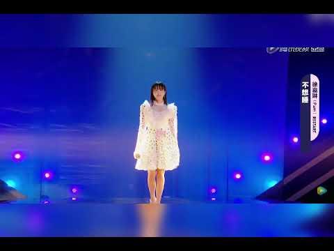 《不想睡》Pam唱梁靜茹 - YouTube