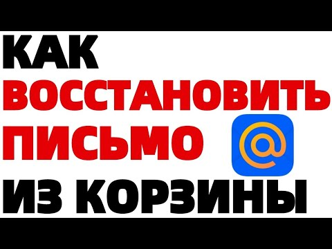 Как восстановить удаленное письмо в почте Mail ru?