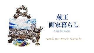 《蔵王画家暮らし 宿紹介》 Vol.5 ホテルルーセントタカミヤ