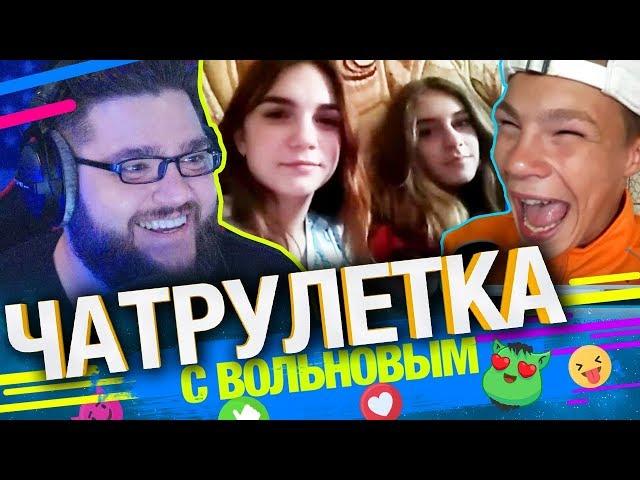 Сравнение молодежи россии и Украины в Чатрулетке с Вольновым