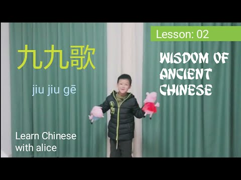 九九歌 Wisdom of Ancient Chinese