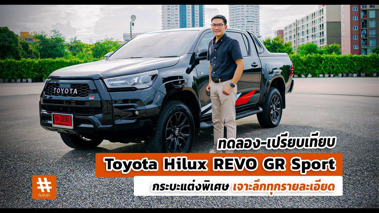 Toyota Hilux REVO GR Sport ราคา1.299  กระบะแต่งพิเศษ รีวิว-เปรียบเทียบ เจาะลึกทุกรายละเอียด