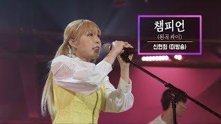 KBS 콘서트 문화창고 53회 신현희(SEENHYUNH…