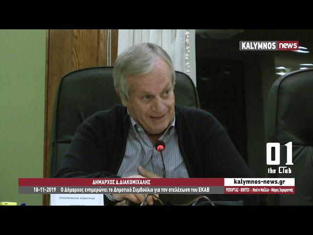 18-11-2019     Ο Δήμαρχος ενημερώνει το Δημοτικό Συμβούλιο για την στελέχωση του ΕΚΑΒ