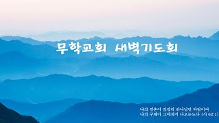 20201013 무학교회 새벽기도회 마태복음강해66 &…
